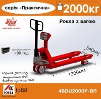 Ваги-рокла 4BDU 2000Р-В-П AXIS Практичний